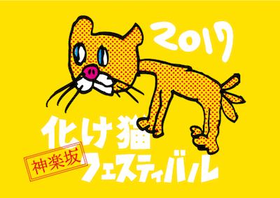 神楽坂 化け猫フェスティバル