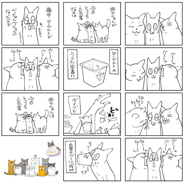人気の猫マンガ「くるねこ」単行本20巻の内容