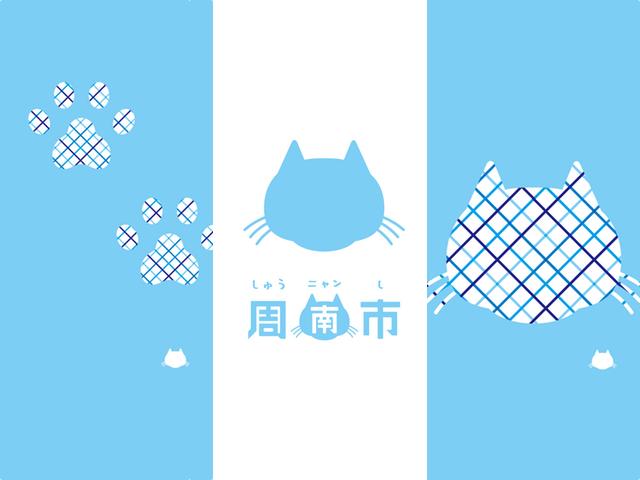 山口県周南市、猫デザインのスマホ用壁紙14種を無料で公開中