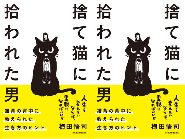 書籍「捨て猫に拾われた男」猫背の背中に教えられた生き方のヒント