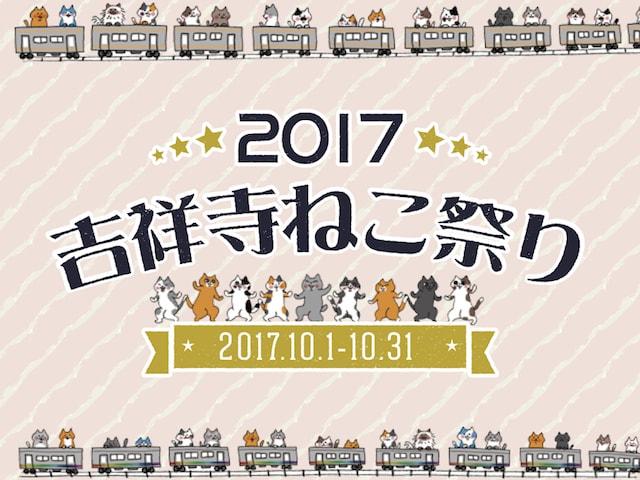 今年は34店舗が参加するニャ!毎年恒例の「吉祥寺ねこ祭り」10月に開催