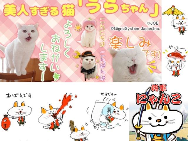 猫の新作LINEスタンプ2種「にゃんこ将軍」「美人猫のうらちゃん」