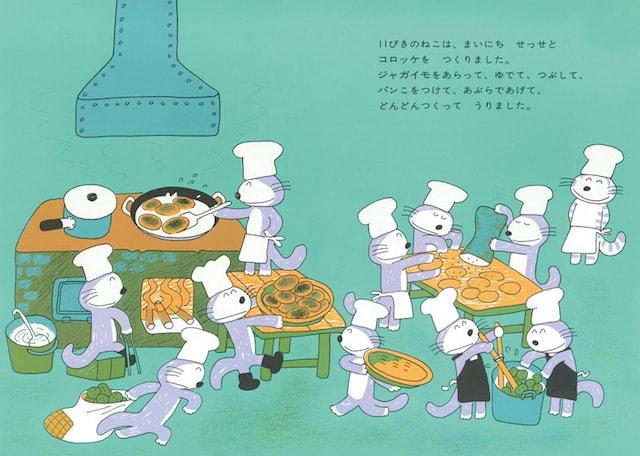 「11ぴきのねことあほうどり」のワンシーン、コロッケを作る猫たち