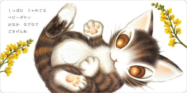 猫のダヤンの絵本「さわってダヤン」、見開きページ