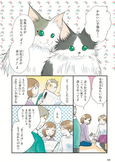 コミックエッセイ「猫が教えてくれたこと」の中身イメージ1