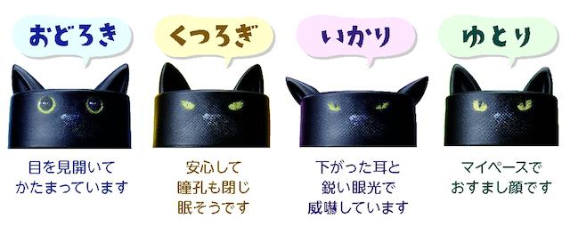 猫のペットボトルキャップは「おどろき」「くつろぎ」「いかり」「ゆとり」の4種類