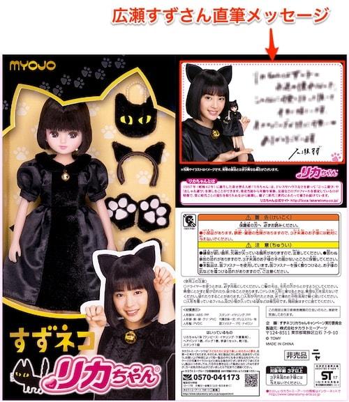 広瀬すずさんの自筆メッセージが入った「すずネコリカちゃん」のパッケージ