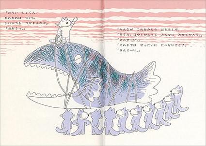 「11ぴきのねこ」のワンシーン、大きなお魚を捕まえる猫たち