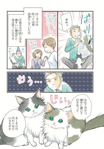 コミックエッセイ「猫が教えてくれたこと」の中身イメージ2