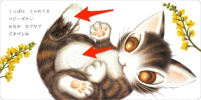尻尾やお腹の毛も触れる、猫のダヤンの絵本「さわってダヤン」