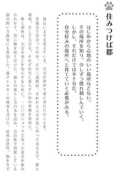 書籍「捨て猫に拾われた男」の22ページ(サンプル)