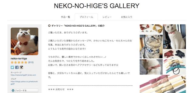 ハンドメイド作家の「neko-no-hige(ねこのひげ)」