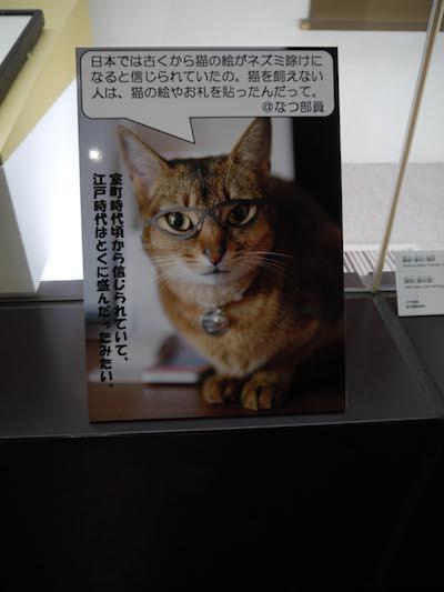 「猫まみれ展」猫による作品解説 by 旭川美術館
