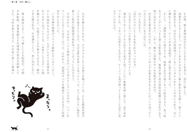 書籍「捨て猫に拾われた男」の26〜27ページ(サンプル)