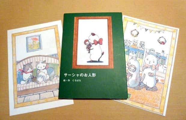 作家「くろぽち」が制作した猫の絵本