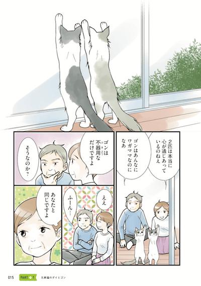 コミックエッセイ「猫が教えてくれたこと」の中身イメージ3