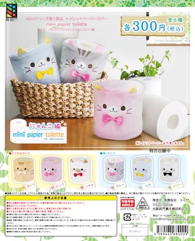 mimi papier toilette(ミミ パピエトワレット)