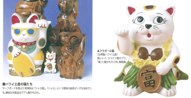 サングラスを掛けた招き猫、フラガールの招き猫