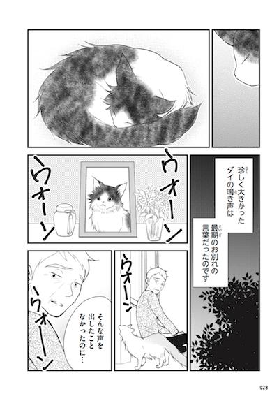 コミックエッセイ「猫が教えてくれたこと」、猫との別れのシーン1