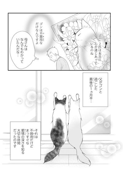 コミックエッセイ「猫が教えてくれたこと」、猫との別れのシーン2
