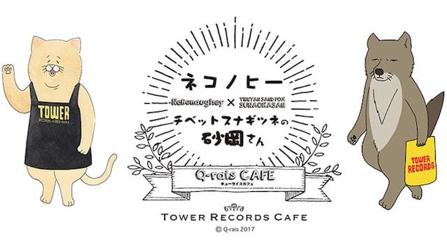 「ネコノヒー」と「チベットスナギツネの砂岡さん」の書籍化を記念したコラボカフェ