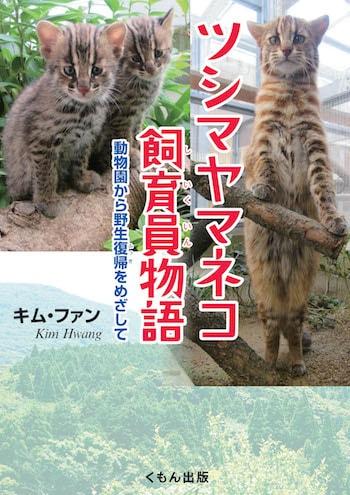 書籍「ツシマヤマネコ飼育員物語 動物園から野生復帰をめざして」