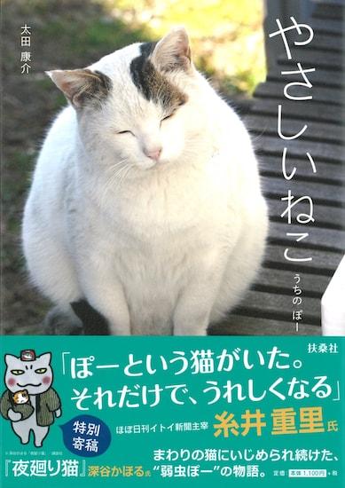 太田康介さんの著作、フォトエッセイ「やさしいねこ」