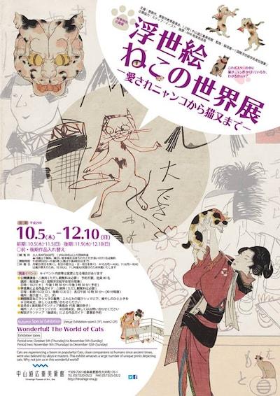 中山道広重美術館で開催、「浮世絵ねこの世界展-愛されニャンコから猫又まで-」