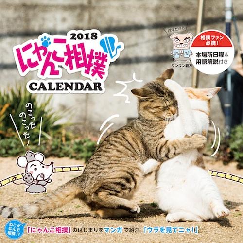 にゃんこ相撲カレンダー2018(卓上タイプ)の表紙