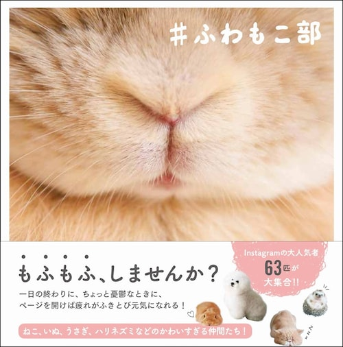 Instagramの人気動物を集めた写真集「#ふわもこ部」