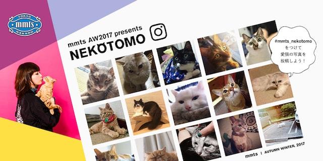 中川翔子×BEAMSのコラボブランド「mmts(マミタス)」Instagramキャンペーン