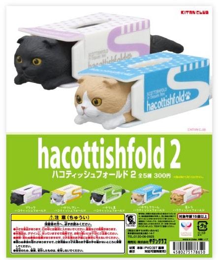 キタンクラブの猫フィギュア「ハコティッシュフォールド2」