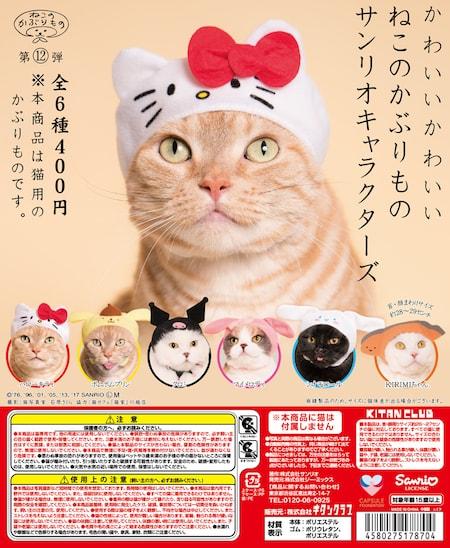 キタンクラブの「猫のかぶりもの」サンリオキャラクターズ