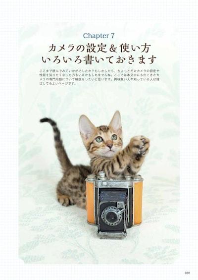 書籍「ねこの撮り方まとめました!」第七章、カメラの設定&使い方