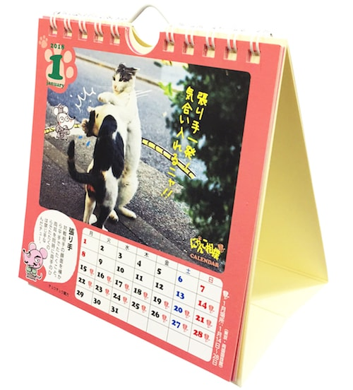 にゃんこ相撲カレンダー2018、卓上タイプ