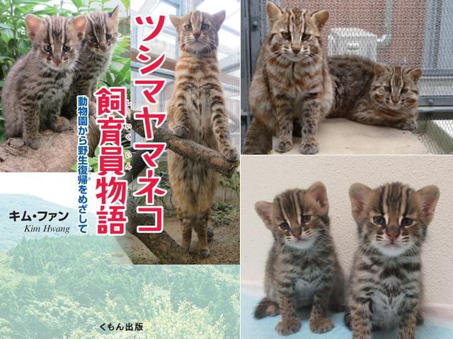希少種の繁殖に取り組むノンフィクション「ツシマヤマネコ飼育員物語」