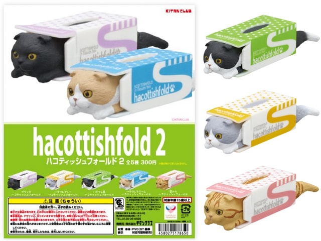 ティッシュ箱に飛び込む猫のフィギュアの第2弾が登場「ハコティッシュフォールド2」