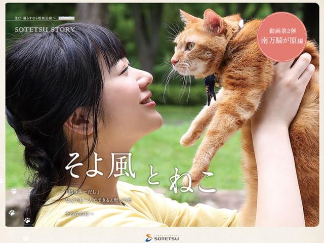 相模鉄道×猫のショートドラマ「SOTETSUSTORY(そうてつすとーりー)」の第2話が公開