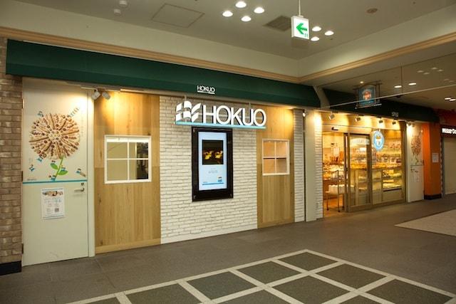 小田急グループの手作りパン専門店「HOKUO」の外観
