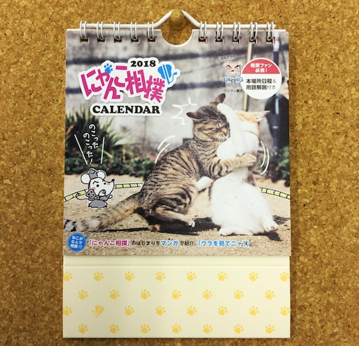 にゃんこ相撲カレンダー2018の使用イメージ1