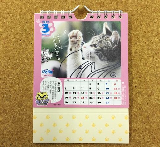 にゃんこ相撲カレンダー2018の使用イメージ2