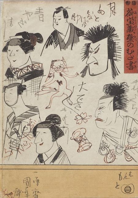 歌川国芳の浮世絵作品「荷宝蔵壁のむだ書」