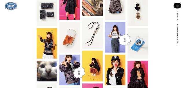 ファッションブランドmmts(マミタス)の2017年秋冬新作アイテム