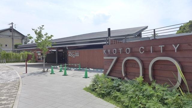 京都市動物園の外観