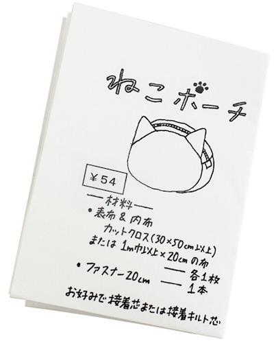 クラフトグループの店舗で販売されている「ねこポーチ」の作成図