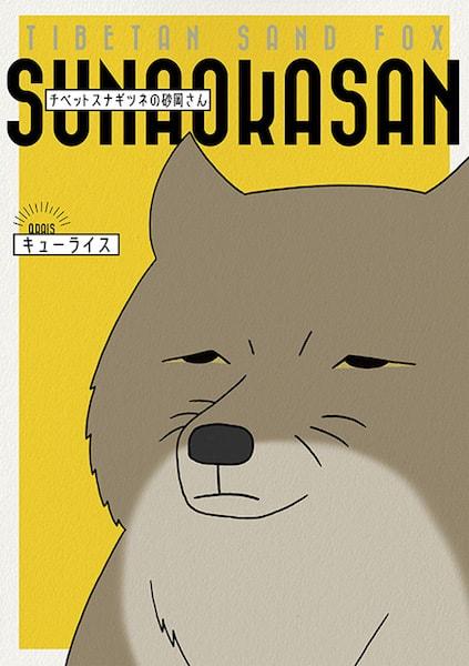 人気漫画「チベットスナギツネの砂岡さん」 1巻