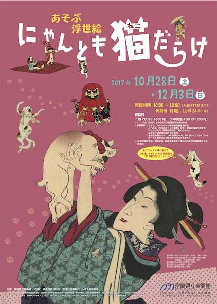 あそぶ浮世絵 にゃんとも猫だらけ in 宮崎県立美術館