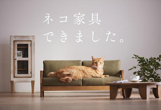 ネコソファ by ネコ家具