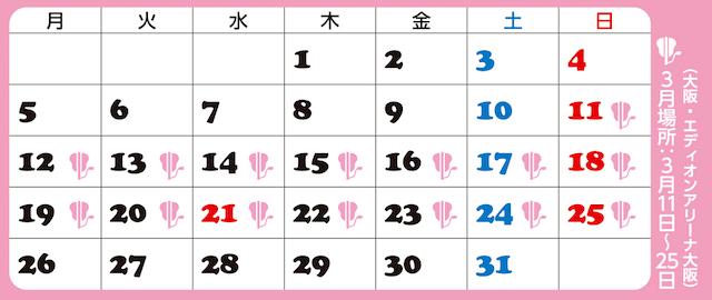 相撲場所の日程も分かる、にゃんこ相撲カレンダー2018