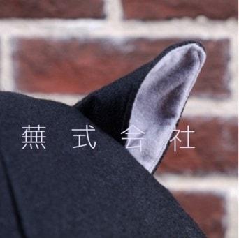 黒猫ぼうしの耳の中はグレーでリアルさを演出